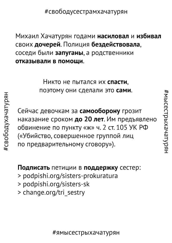 пример листовки #свободусестрамхачатурян